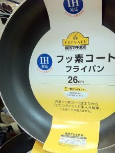 イオンの調理器具売り場 フッ素コートフライパンが主流
